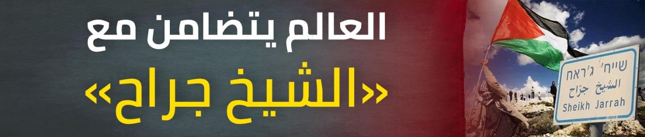 العالم يتضامن مع «الشيخ جراح»