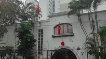 السفارة التركية فى بيرو