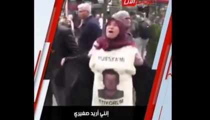 فيديو| الشرطة التركية «تكتم» صرخات الأم المكلومة على ابنها «المختطف»