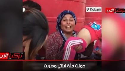 بالفيديو.. كردية تحمل جثة ابنتها: أردوغان يقتل أبناءنا