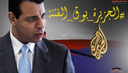 أيتام على موائد اللئام.. ذكرى فبركة قطر وتركيا فيلم الاعتداء على دحلان