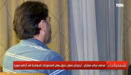 صحفي تركي معارض: أردوغان استغل عناصر «داعش» لتنفيذ عمليات في قلب أنقرة