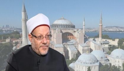 دار الإفتاء المصرية: تحويل تركيا متحف «آيا صوفيا» إلى مسجد لا يجوز شرعًا