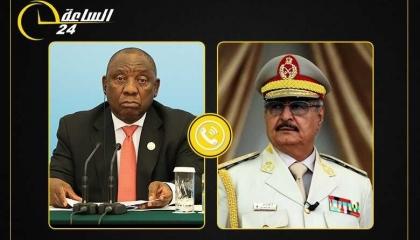 حفتر يبحث مع رئيس جنوب أفريقيا التدخل التركي في ليبيا