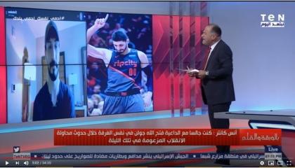 لاعب السلة التركي أنس كانتر لنشأت الديهي: أردوغان يدير تركيا كـ«زعيم مافيا»