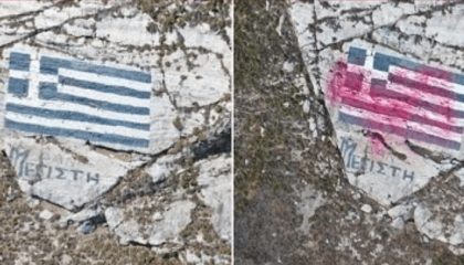 أثينا تطالب تركيا بالتحقيق الفوري في تدنيس العلم اليوناني بجزيرة «ميس»