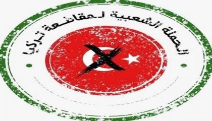موسم المقاطعات في بلاد العرب