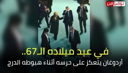 في عيد ميلاده الـ67.. أردوغان يتعكز على حرسه أثناء هبوطه الدرج