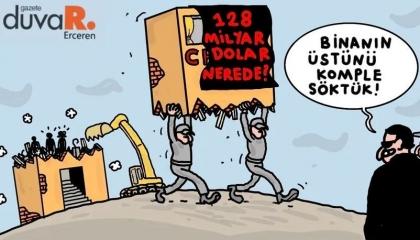 كاريكاتير: الحكومة التركية تتكتم على مصير الـ128 مليار دولار المفقودة