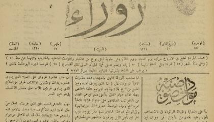 من الملاحقات إلى الإغلاق الجماعي: الصحف العراقية تحت رحمة الرقيب العثماني