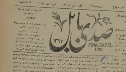 هددودهم بـ «قصف الرقبة»: عن المطاردة العثمانية للصحافيين العرب