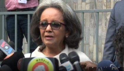 رئيسة إثيوبيا: الانتخابات ليست هدفنا النهائي وعلينا الاتحاد معًا