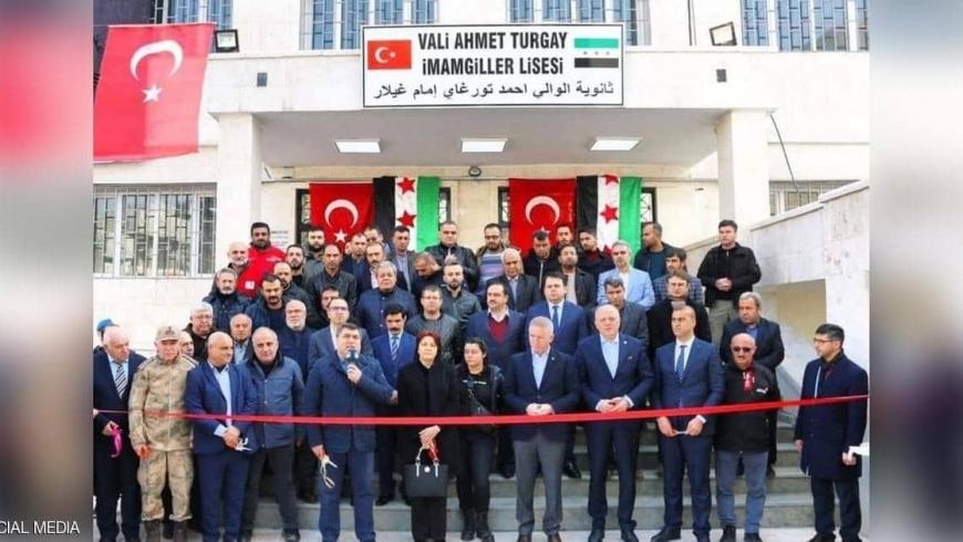 تركيا تواصل عمليات تتريك الشمال السوري... التعليم أولًا | تركيا الآن