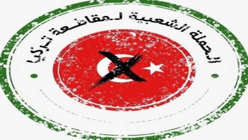 الحملة الشعبية لمقاطعة تركيا