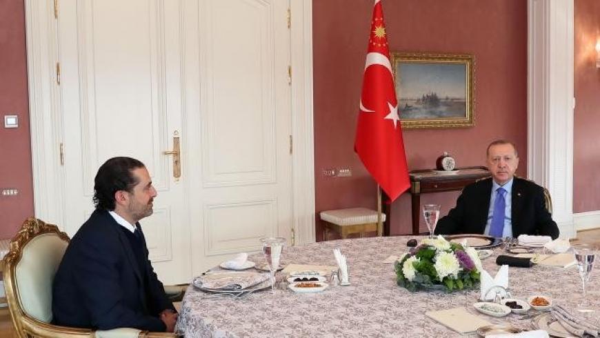 أردوغان وسعد الحريري