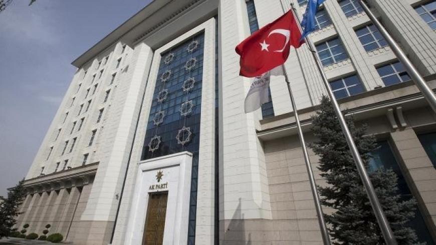مقر حزب العدالة والتنمية