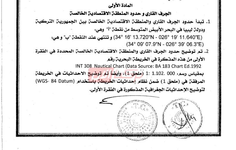 وثيقة اتفاق تركيا وليبيا