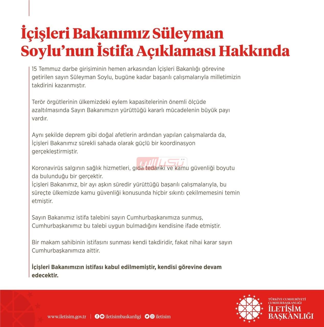 بيان الرئاسة التركية