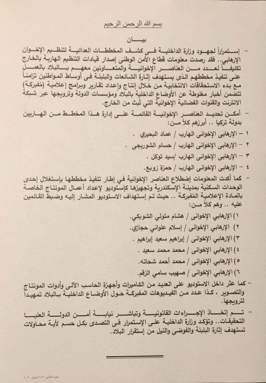 بيان وزارة الداخبية