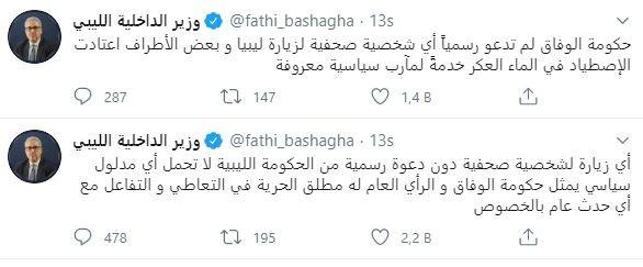 تويت وزير داخلية حكومة الوفاق