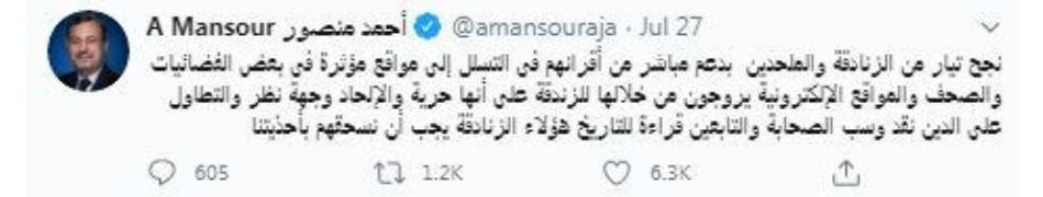 تويتة أحمد منصور