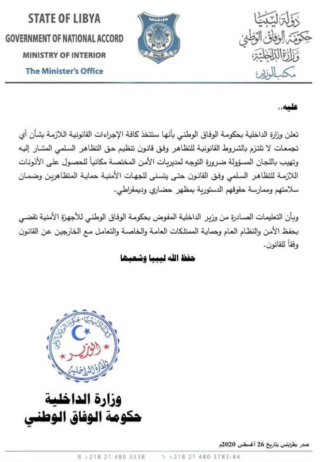 بيان وزارة داخلية حكومة الوفاق المنتهية ولايتها