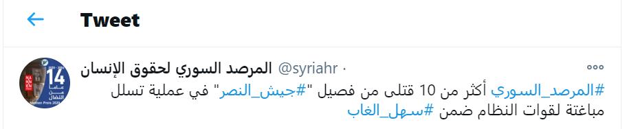 المرصد السوري