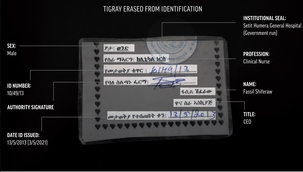 بطاقة هوية