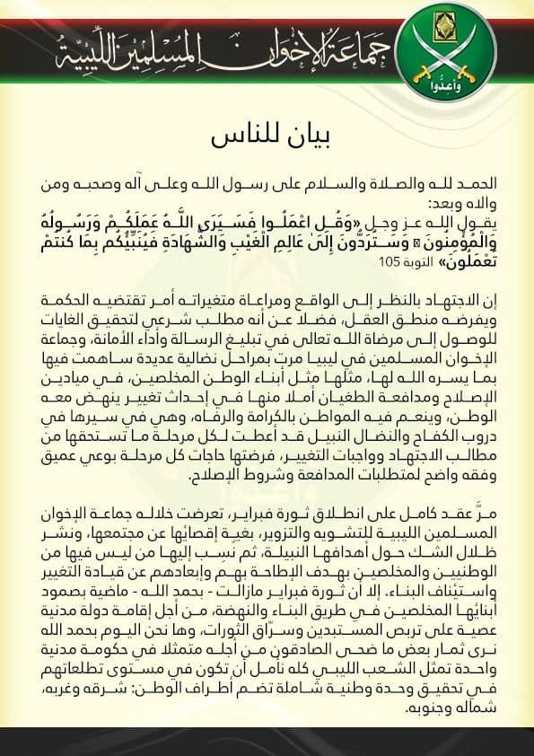 بيان الإخوان في ليبيا