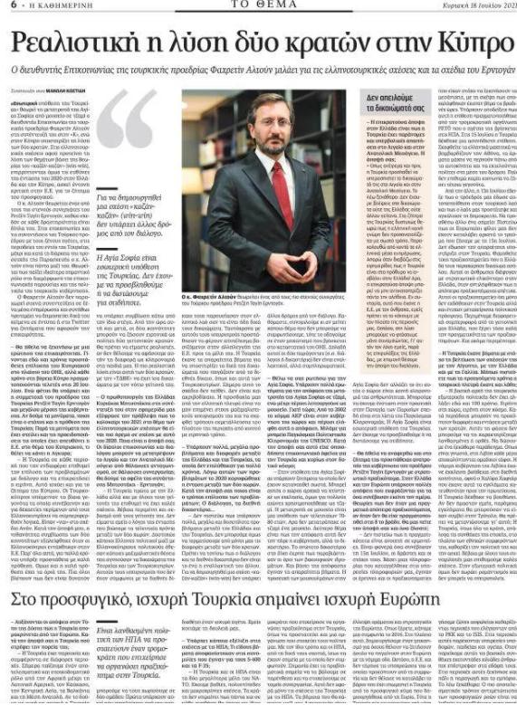 جزء من مقابلة ألتون مع جريدة يونانية