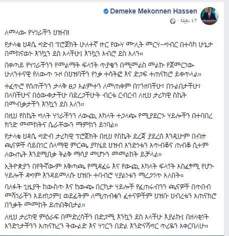 ديميكي ميكونين على فيس بوك